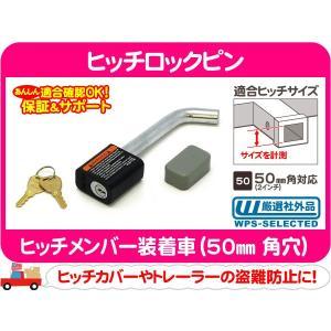 ヒッチロックピン・2インチ 50mm 角穴 盗難防止 キー 鍵★DCH|wps