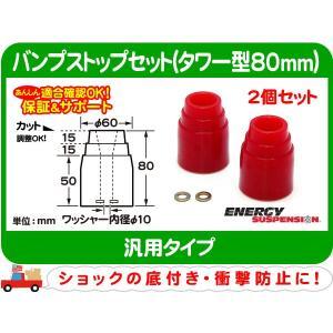 バンプストップ 汎用O タワー型 80・エナジー ウレタン 赤★DNR|wps
