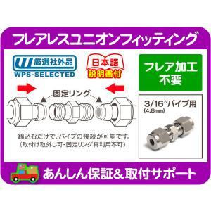 フレア 加工 不要 フレアレス ユニオン フィッティング 3/16 パイプ 修理 補修 4.8mm ブレーキ パイプ フレア ナット ジョイント★DSN|wps