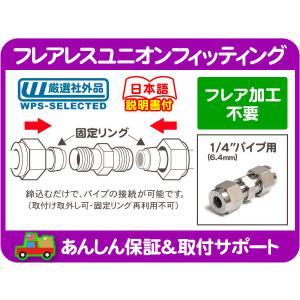 フレア 加工 不要 フレアレス ユニオン フィッティング 1/4 パイプ 修理 補修 6.4mm ブレーキ パイプ フレア ナット ジョイント★DSU|wps