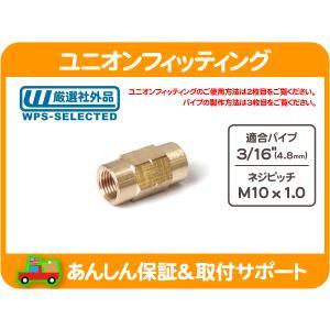 ブレーキパイプ ユニオン フィッティング ジョイント 3/16パイプ用・M10x1.0 フレア 接手 接続 ブレーキライン ネジ 修理 パイプ ★DUN|wps