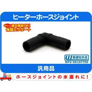 ヒーターホース ジョイント エルボー 3/4インチ 19mm★E1S|wps