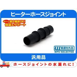 ヒーターホース ジョイント ストレート 3/4インチ 19mm★E1T|wps