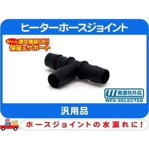 ヒーターホース ジョイント T型 5/8インチ 15.9mm・汎用品★E1U|wps