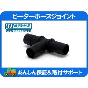 ヒーターホース ジョイント T型 3/4インチ 19mm・汎用品★E1V|wps