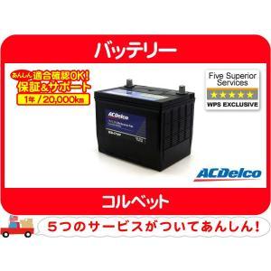 保証 ACデルコ バッテリー 85H-7MF・シボレー コルベット 08 09 10 11 12 13y C6 ABA- X245S 純正 指定 85H7MF★E6V wps