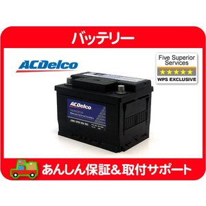 保証 ACデルコ バッテリー LBN2・シボレー コルベット フォード マスタング リンカーン MKX 27-54H 27-55 27-60P 90-6MFBXT36R 互換★E6W wps