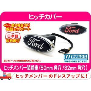 電光 ヒッチカバー FORD ロゴ・LED エクスプローラー F150★EHC|wps