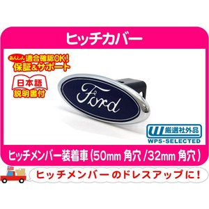 ヒッチカバー・フォード ロゴ FORD エクスペディション★EHF|wps