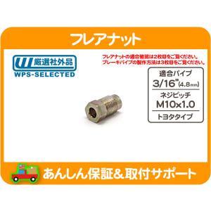 フレアナット ネジ 3/16パイプ用・M10x1.0・トヨタ 汎用 インバーテッド パイプ ジョイント ナット ホース ピッチ 接続 補修 修理★EIU|wps