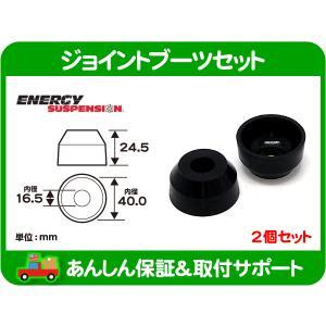 ジョイントブーツ ウレタン 24.5xφ40.0mm 2個・汎用 H 黒★EUO wps