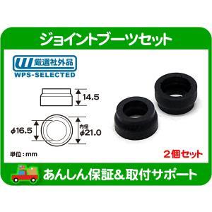 ジョイントブーツ ウレタン 14.5xφ21.0mm 2個・汎用 I 黒★EUP wps
