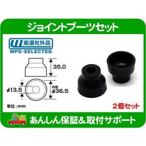 ジョイントブーツ ウレタン 35.0xφ36.5mm 2個・汎用 K 黒★EUV wps