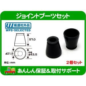 ジョイントブーツ ウレタン 57.0xφ43.5mm 2個・汎用 O 黒★EUX wps