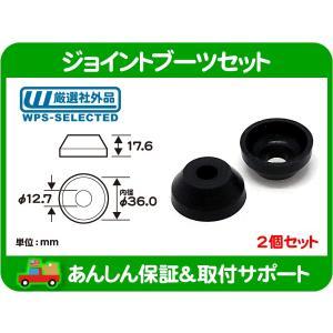 ジョイントブーツ ウレタン 17.6xφ36.0mm 2個・汎用 P 黒★EUY wps
