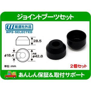 ジョイントブーツ ウレタン 28.5xφ42.8mm 2個・汎用 Q 黒★EUZ wps
