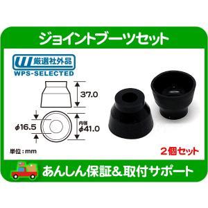 ジョイントブーツ ウレタン 37.0xφ41.0mm 2個・汎用 U 黒★EVC wps