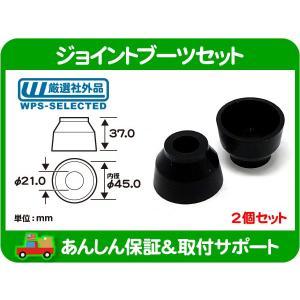 ジョイントブーツ ウレタン 37.0xφ45.0mm 2個・汎用 V 黒★EVD wps