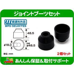 ジョイントブーツ ウレタン 48.5xφ48.5mm 2個・汎用 W 黒★EVE wps