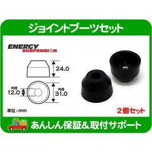 ジョイントブーツ ウレタン 24.0xφ31.0mm 2個・汎用 E 黒★EVF wps