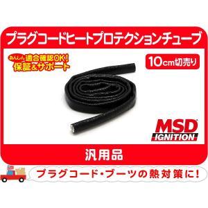 切売10cm〜 MSD ヒートプロテクション 熱対策 チューブ★EZX wps