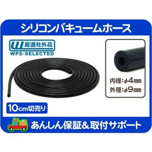 切売10cm〜 シリコン バキューム ホース 黒・内径 4mm★EZY wps