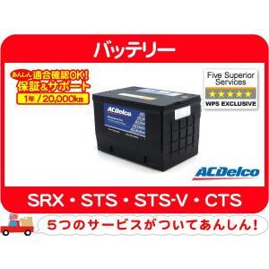 保証付 ACデルコ バッテリー 101-6MF・キャデラック SRX T265S STS X295E CTS AD32G AD33H AC delco 純正 指定★F1P wps