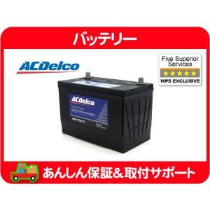 保証付 ACデルコ バッテリー AMS115D31L・US トヨタ タンドラ セコイア セコイヤ 115D31L AC delco★F1R wps