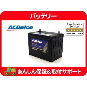 保証付き ACデルコ バッテリー SMF80D26L・US トヨタ タコマ 96-13y toyota tacoma シエナ 11-16y S80D26L 85D26L 75D26L 互換★F1S wps