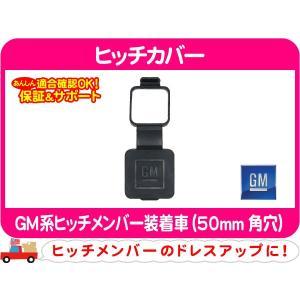 GM 純正 ヒッチメンバー カバー GMロゴ・GM トラック★F5F|wps