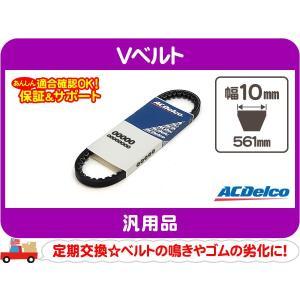 Vベルト ドライブベルト 561mm・汎用 アメ車 ACDelco 15215★F5G wps
