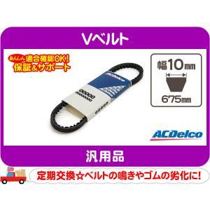 Vベルト ドライブベルト 675mm・汎用 アメ車 ACDelco 15260★F5K wps