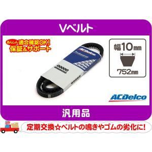 Vベルト ドライブベルト 752mm・汎用 アメ車 ACDelco 15290★F5O wps