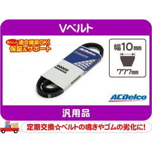 Vベルト コグベルト 777mm・汎用 アメ車 ACDelco 15300★F5Q wps