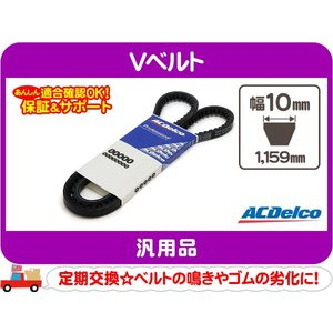 Vベルト ドライブベルト1159mm・汎用 アメ車 ACDelco 15450★F6N wps