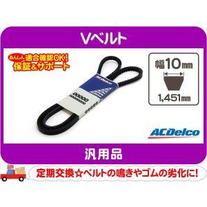Vベルト コグベルト1451mm・汎用 アメ車 ACDelco 15565★F7B wps