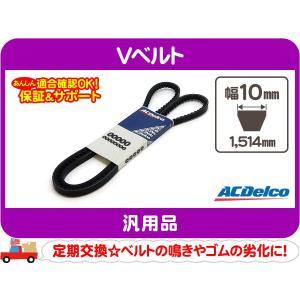 Vベルト コグベルト1514mm・汎用 アメ車 ACDelco 15590★F7G wps