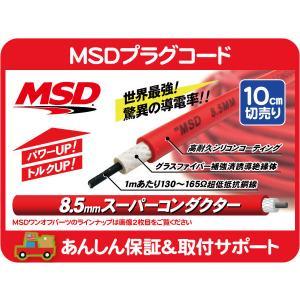 MSDプラグコード 8.5mm スーパーコンダクター 赤 ワンオフ★FJW wps