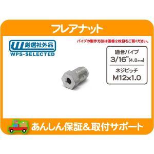 フレアナット 3/16パイプ用・M12x1.0 パイプ インバーテッド ネジ ジョイント ピッチ 汎用 修理 接続 補修 ホース ナット★FQC|wps