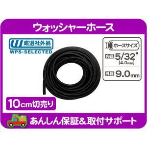 切売 10cm ウォッシャー ホース 内径 4mm★GKH wps