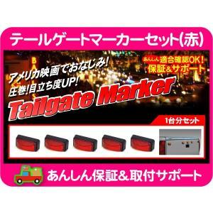 テールゲート マーカー 赤 5個 黒ベース・ピックアップ 3500 C3500 K3500 デューリー トレーラー キャンピングカー リアゲート★GOI|wps