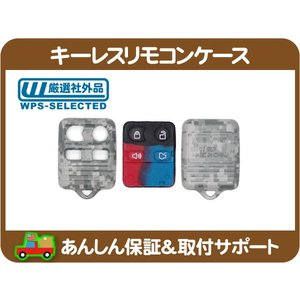 キーレス リモコン ケース カバー・フォード リンカーン★GQS|wps