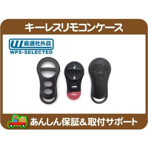 キーレス リモコン ケース カバー・クライスラー ダッジ ジープ★GQU|wps