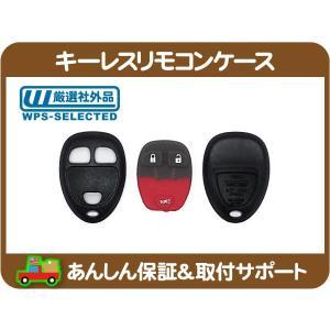 キーレス リモコン ケース カバー・GMC シボレー キャデラック★GQZ|wps