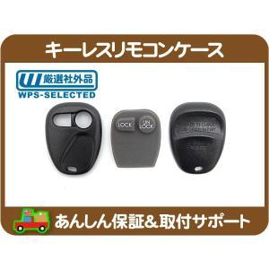 キーレス リモコン ケース カバー・GMC シボレー キャデラック★GRD|wps