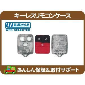 キーレス リモコン ケース カバー・フォード リンカーン★GRF|wps