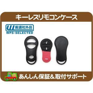 キーレス リモコン ケース カバー・クライスラー ダッジ ジープ★GRN|wps