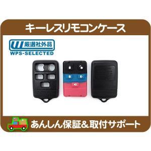 キーレス リモコン ケース カバー・フォード リンカーン★GRQ|wps