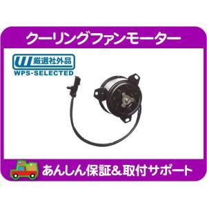 クーリングファンモーター 電動ファン・PTクルーザー 01-05 GF-PT2K20 GH-PT24★GYW|wps