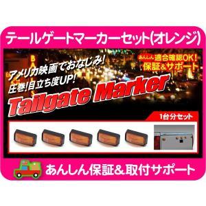 オレンジ アンバー コーナー サイド テール マーカー 5個セット 黒ベース・K3500 C3500 デューリー キャンピングカー トレーラー★H9G|wps